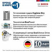 Встраиваемая посудомоечная машина Bosch SPV6HMX2MR Москва