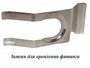 FC-15 Фиксирующий зажим для спринклеров систем пожаротушения доставка из г.Екатеринбург