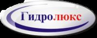 "ООО ""Гидролюкс-Сервис"""